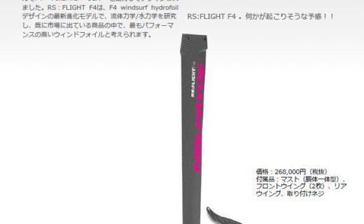 RSFlight_F4_Foil